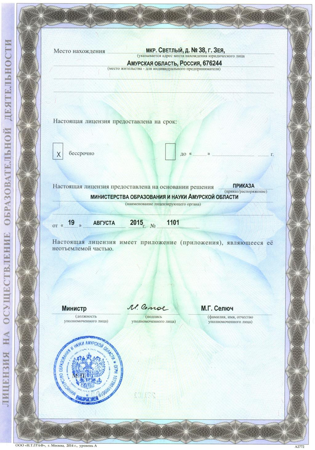 Лицензия на право ведения образовательной деятельности, вторая страница