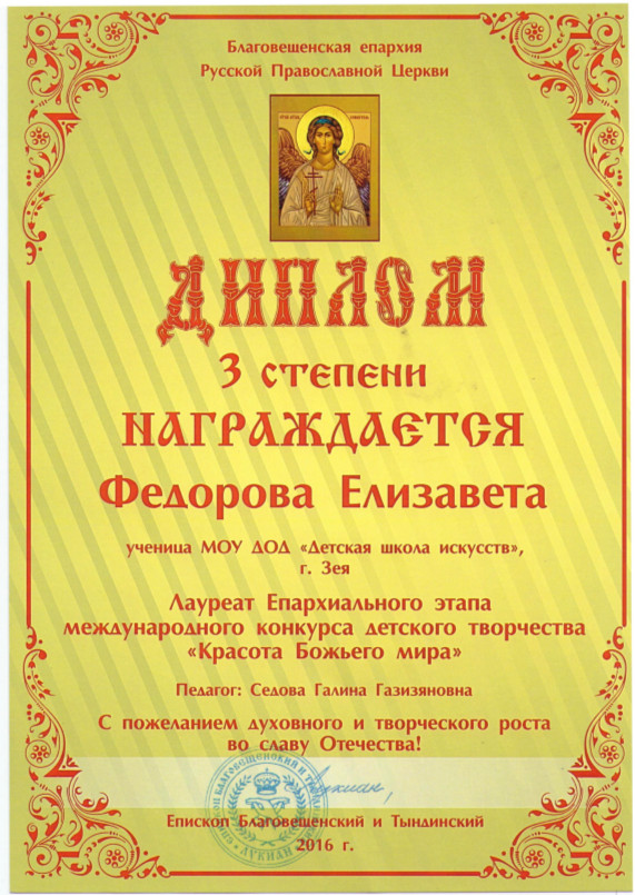 Диплом. Фёдорова Лиза