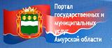 Портал государственных и муниципальных услуг Амурской области
