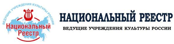 http://www.leading-culture.ru/reestr.php?uid=43