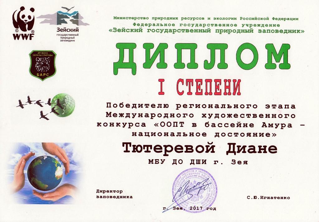 Итоги конкурса детского рисунка Особо охраняемые природные территории в бассейне Амура – национальное достояние