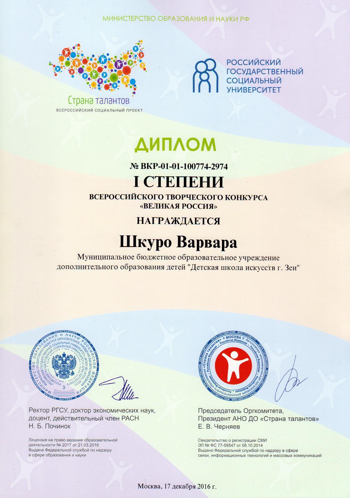 Творческий конкурс Великая Россия