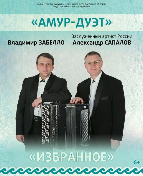 Концерт музыкального коллектива «АМУР-дуэт»
